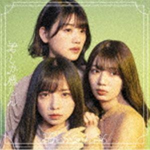 日向坂46 / 君しか勝たん(TYPE-D/CD+Blu-ray) [CD]|starclub