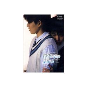 1999年の夏休み [DVD] starclub