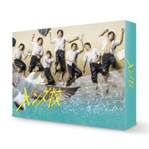 メンズ校 Blu-ray BOX (初回仕様) [Blu-ray] starclub
