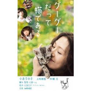 グーグーだって猫である DVD [DVD]|starclub