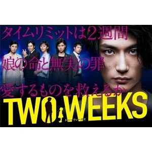 TWO WEEKS DVD-BOX [DVD]|starclub