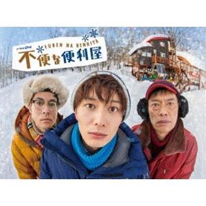 不便な便利屋 DVD-BOX [DVD]|starclub