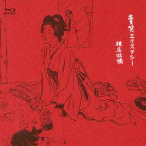 椎名林檎/賣笑エクスタシー [Blu-ray]|starclub