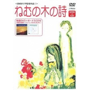 ねむの木の詩 [DVD] starclub