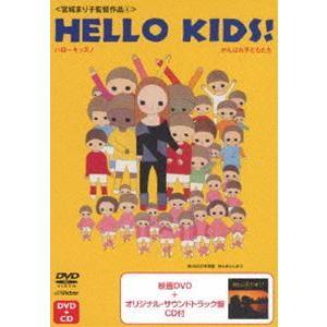 ハローキッズ! [DVD] starclub