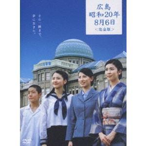 TBSテレビ50周年 涙そうそうプロジェクト ドラマ特別企画 広島・昭和20年8月6日 [DVD] starclub