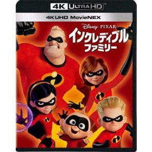 インクレディブル・ファミリー 4K UHD MovieNEX [Ultra HD Blu-ray]|starclub