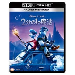 2分の1の魔法 4K UHD MovieNEX [Ultra HD Blu-ray] starclub