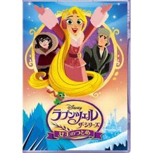 ラプンツェル ザ・シリーズ/女王のつとめ [DVD]|starclub