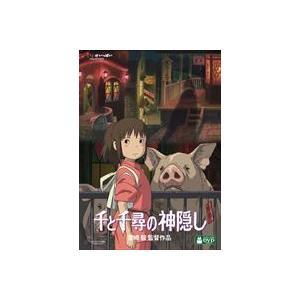 千と千尋の神隠し [DVD]|starclub