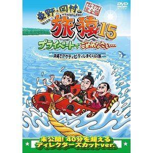 東野・岡村の旅猿15 プライベートでごめんなさい… 沖縄でアクティビティしまくりの旅 プレミアム完全版 [DVD]|starclub