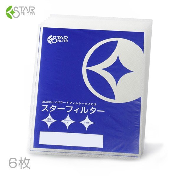 スターフィルター レンジフードフィルター 交換用 6枚 [292x265mmサイズ] 不燃性のガラス繊維タイプ 通気性が良く長持ち 除去率86.1%インスタで話題|starfilter