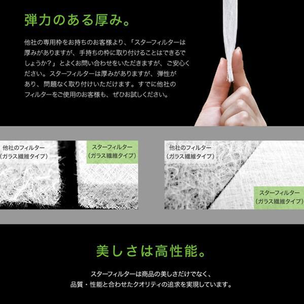 スターフィルター レンジフードフィルター 交換用 6枚 [292x265mmサイズ] 不燃性のガラス繊維タイプ 通気性が良く長持ち 除去率86.1%インスタで話題|starfilter|12