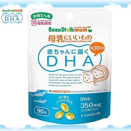 ビーンスタークマム 赤ちゃんに届くDHA 90粒 / ビーンスターク・スノー|starmall