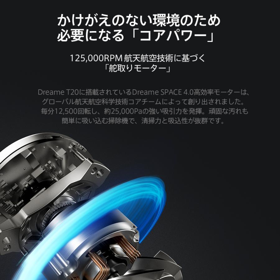 【予約販売】 Dreame コードレス掃除機 T20 サイクロン式 スタンド付き 掃除機乾湿両用 充電式 超強力吸引 25000Pa 最長70分間連続作業 PSE認証 1年保証|starq-online|05