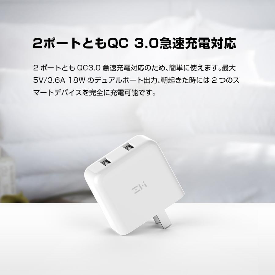 【日本正規代理店】 ZMI HA622 ACアダプタ USB急速充電器 2ポート 18W 3.6A コンセント PSE認証済 QC3.0対応 折畳式プラグ 超コンパクトサイト 軽量 18ヶ月保証|starq-online|08