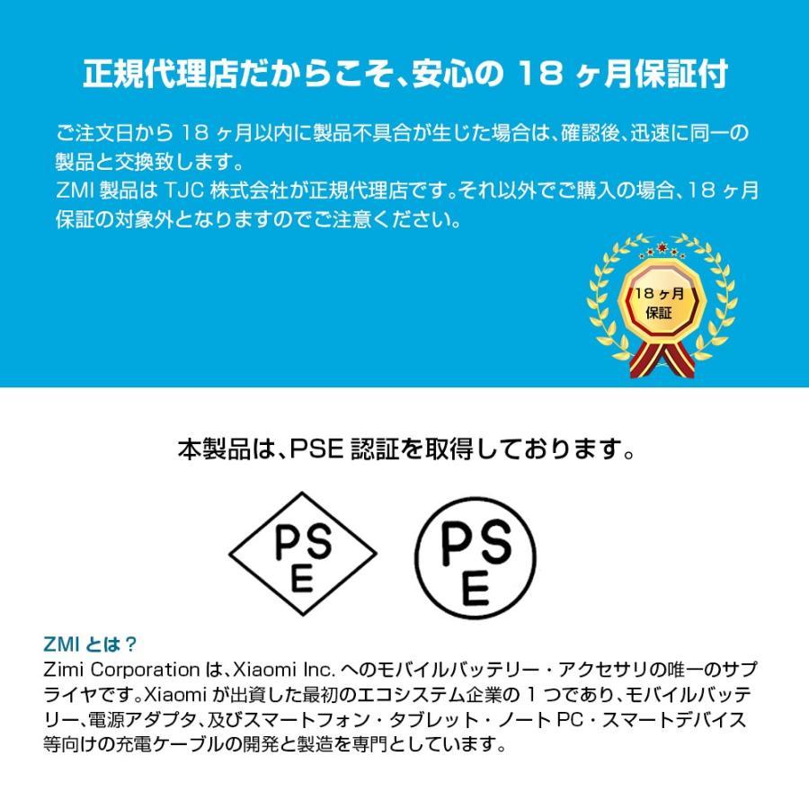 【日本正規代理店】 ZMI HA622 ACアダプタ USB急速充電器 2ポート 18W 3.6A コンセント PSE認証済 QC3.0対応 折畳式プラグ 超コンパクトサイト 軽量 18ヶ月保証|starq-online|09