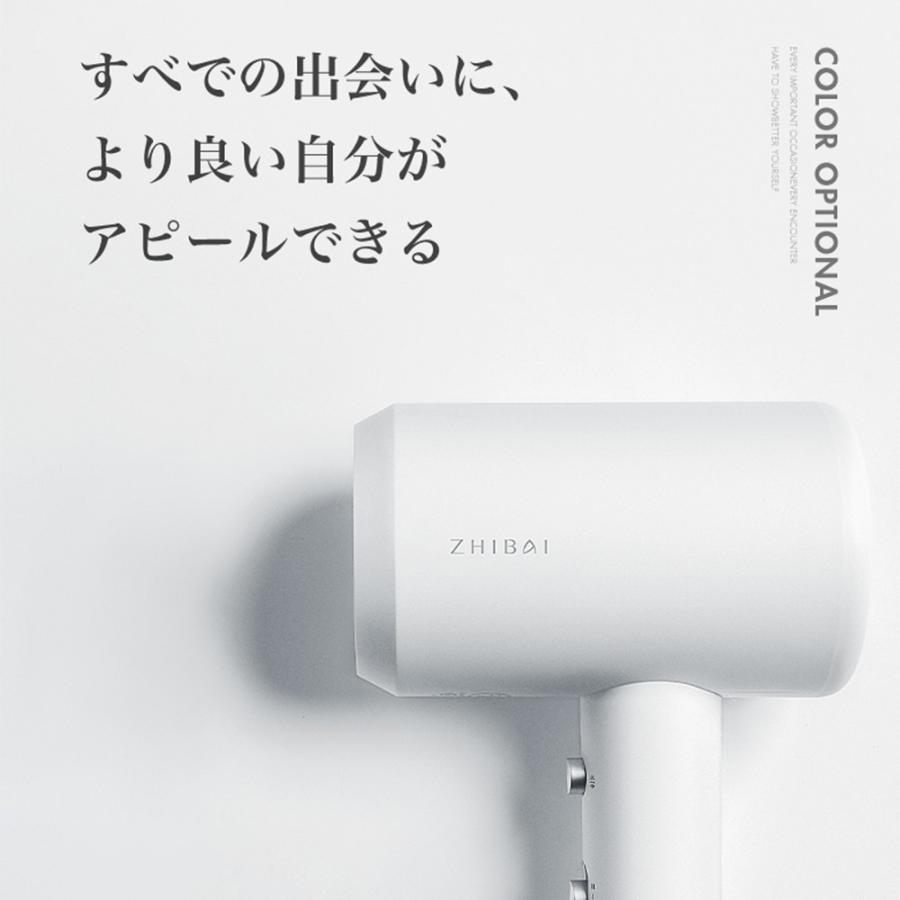 【日本正規代理店】 ZHIBAI HL312 ヘア ドライヤー マイナスイオン大風量 ヘアケア 速乾 軽量 風量調整 ZHIBAI 2000万個 冷熱風 低騒音 時短 1年安心保証付|starq-online|15