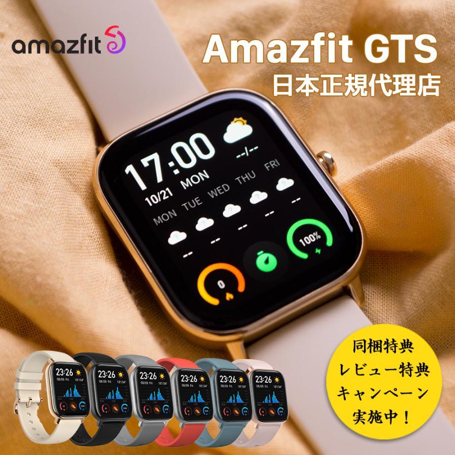 【日本正規代理店】 Amazfit GTS スマートウォッチ 活動量計 心拍数計 睡眠計測 通知 着信通知 5ATM 防水 AMOLEDディスプレイ 最長14日間連続使用 1年保証|starq-online