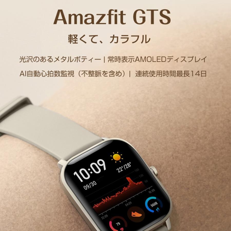 【日本正規代理店】 Amazfit GTS スマートウォッチ 活動量計 心拍数計 睡眠計測 通知 着信通知 5ATM 防水 AMOLEDディスプレイ 最長14日間連続使用 1年保証|starq-online|02