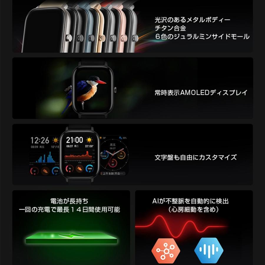 【日本正規代理店】 Amazfit GTS スマートウォッチ 活動量計 心拍数計 睡眠計測 通知 着信通知 5ATM 防水 AMOLEDディスプレイ 最長14日間連続使用 1年保証|starq-online|03