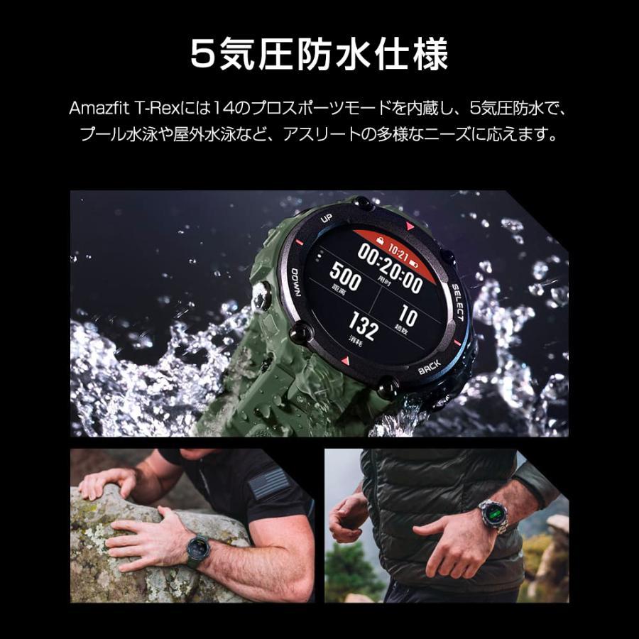 スマートウォッチ 【日本正規代理店】 Amazfit T-Rex スマートウォッチ 多機能 アウトドア 14種類軍用認証 活動量計 歩数計 睡眠計測 心拍計 着信通知 1年保証|starq-online|08
