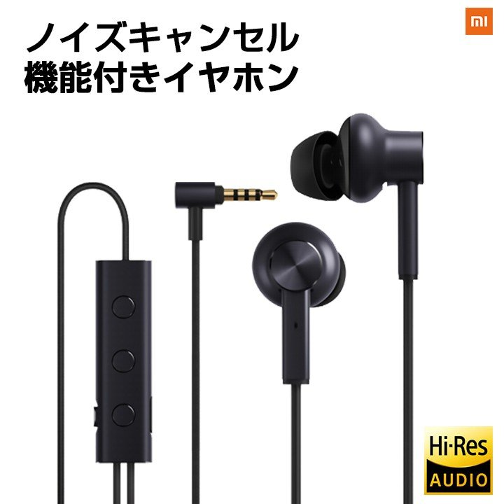 Xiaomi ノイズキャンセリング イヤホン プレゼント ギフト Mi Noise Canceling Earphones 3.5mm ジャック 小米 シャオミ 正規品 ノイズキャンセル|starq-online
