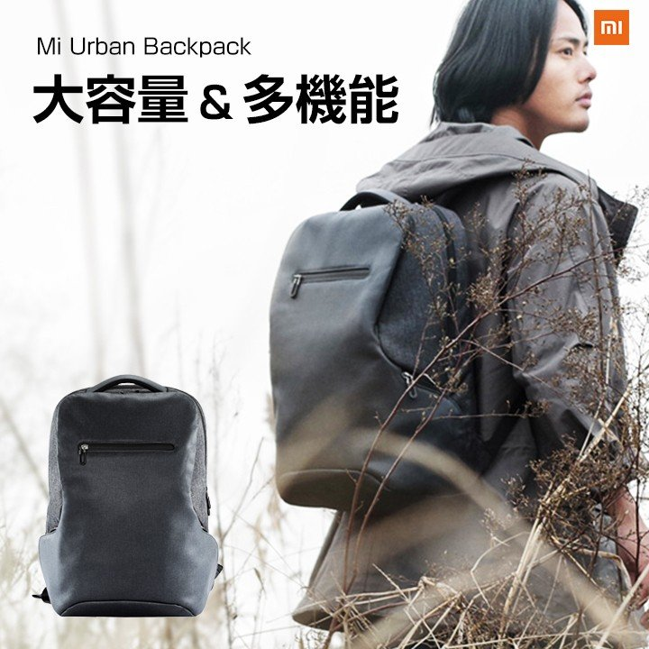 Xiaomi Mi Urban Backpack (ダークグレー) |  小米 シャオミ ビジネス 旅行 リュックサック  26L大容量 15.6インチ ラップトップ ノートブック用 正規品|starq-online