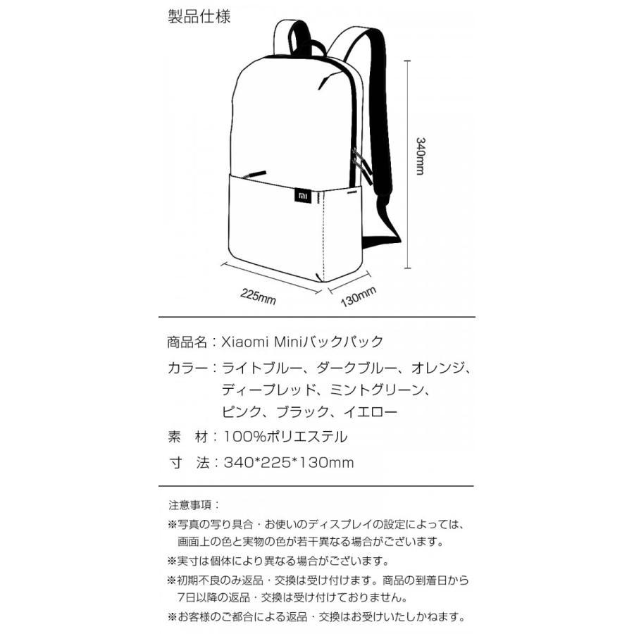 Xiaomi リュックサック カラフル Mi Colorful Mini Backpack Xiaomi 小米 シャオミ コンパクト 正規品 starq-online 18