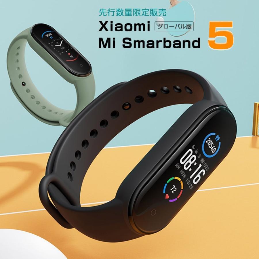 【グローバル版】 Xiaomi  Mi スマートバンド 5 スマートウォッチ 活動量計 歩数計 心拍計 睡眠モニター 通知 メッセージ表示 音楽操作 防水 Mi band 5 starq-online