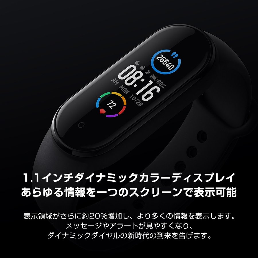 【グローバル版】 Xiaomi  Mi スマートバンド 5 スマートウォッチ 活動量計 歩数計 心拍計 睡眠モニター 通知 メッセージ表示 音楽操作 防水 Mi band 5 starq-online 06