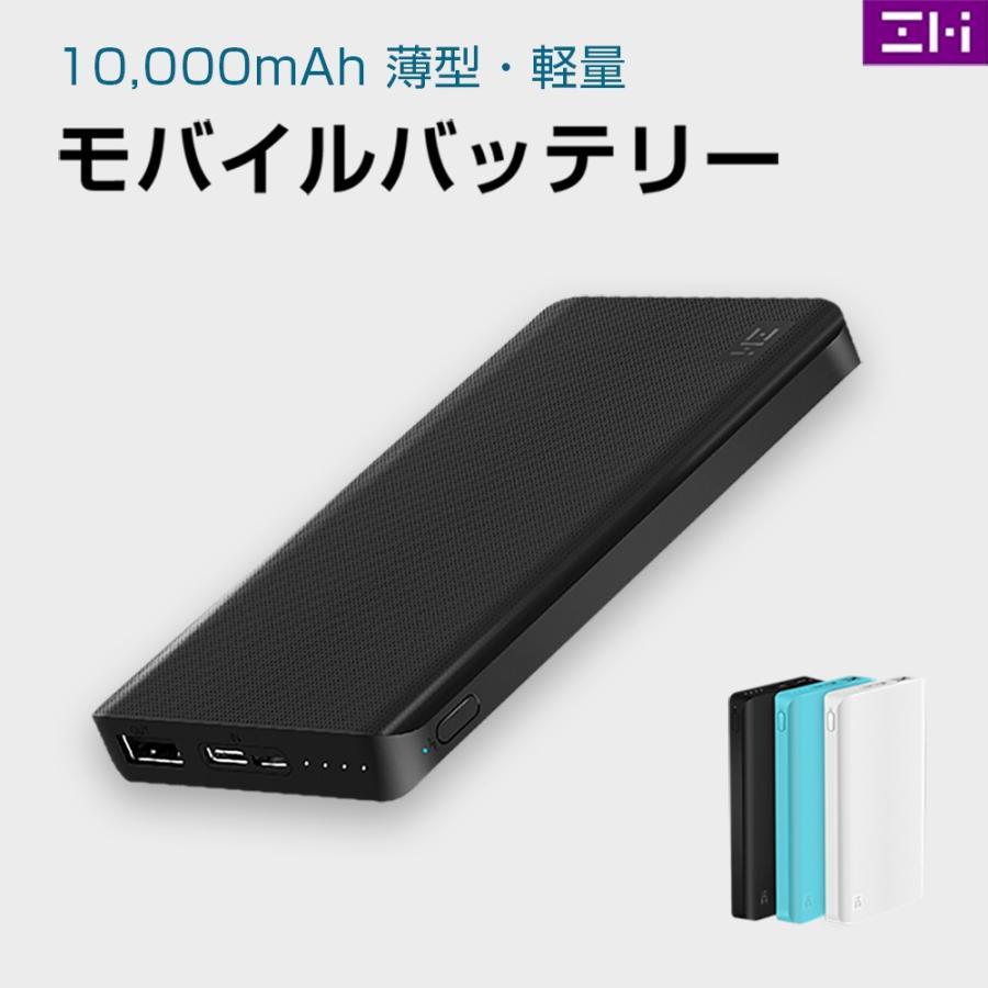 【日本正規代理店】 ZMI QB810 モバイルバッテリー 10000mAh 大容量 薄型 急速充電 薄型 PSE認証済 残量表示 スマホ充電器 携帯充電器 USB-Cポート付 18ヶ月保証 starq-online