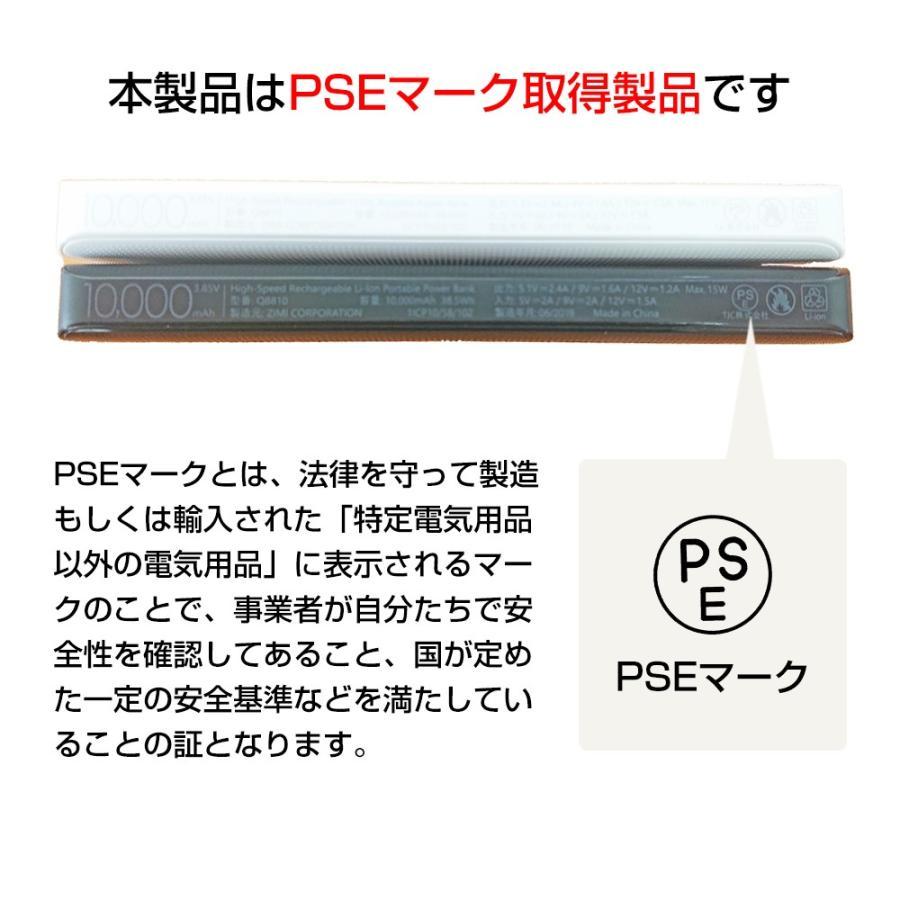 【日本正規代理店】 ZMI QB810 モバイルバッテリー 10000mAh 大容量 薄型 急速充電 薄型 PSE認証済 残量表示 スマホ充電器 携帯充電器 USB-Cポート付 18ヶ月保証 starq-online 21