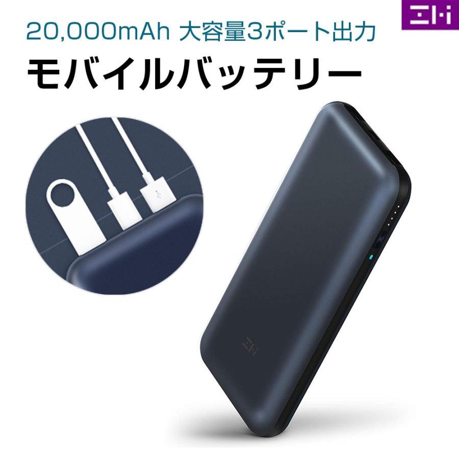 【日本正規代理店】 ZMI QB820 モバイルバッテリー 大容量 20000mAh 急速充電 3ポート同時出力 USBハブ ケーブル同梱 スマホ 充電器 PSE認証済 18ヶ月保証 starq-online