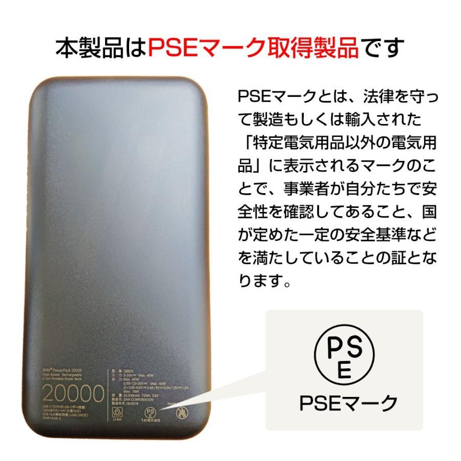 【日本正規代理店】 ZMI QB820 モバイルバッテリー 大容量 20000mAh 急速充電 3ポート同時出力 USBハブ ケーブル同梱 スマホ 充電器 PSE認証済 18ヶ月保証 starq-online 17