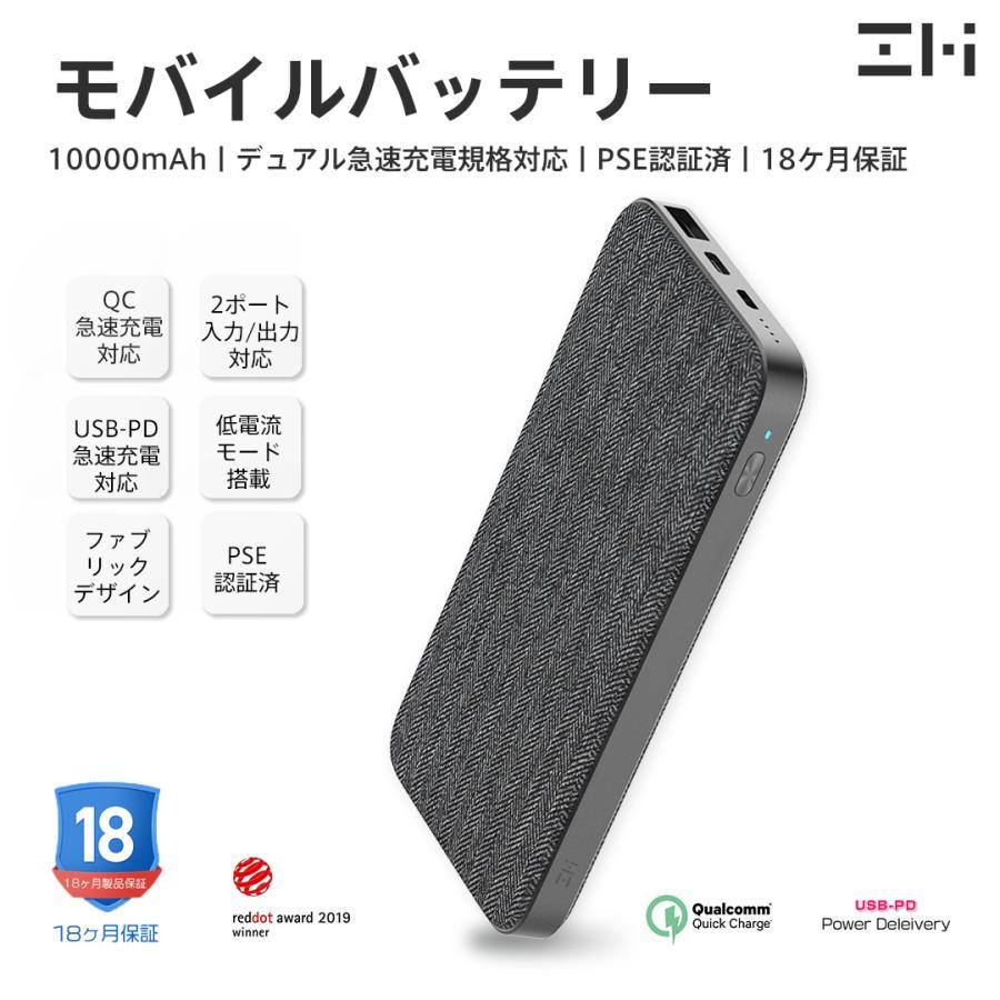 【日本正規代理店】 ZMI QB910 10000mAh モバイルバッテリー  大容量 薄型 急速充電 PSE認証済 残量表示 USBハブ機能 スマホ充電器 携帯充電器 18ヶ月保証 starq-online
