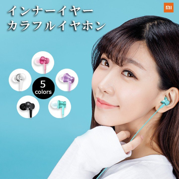 Xiaomi イヤホン Mi In-Ear Headphones Basic インナーイヤー カラフル 有線 マイク 小米 シャオミ 正規品|starq-online