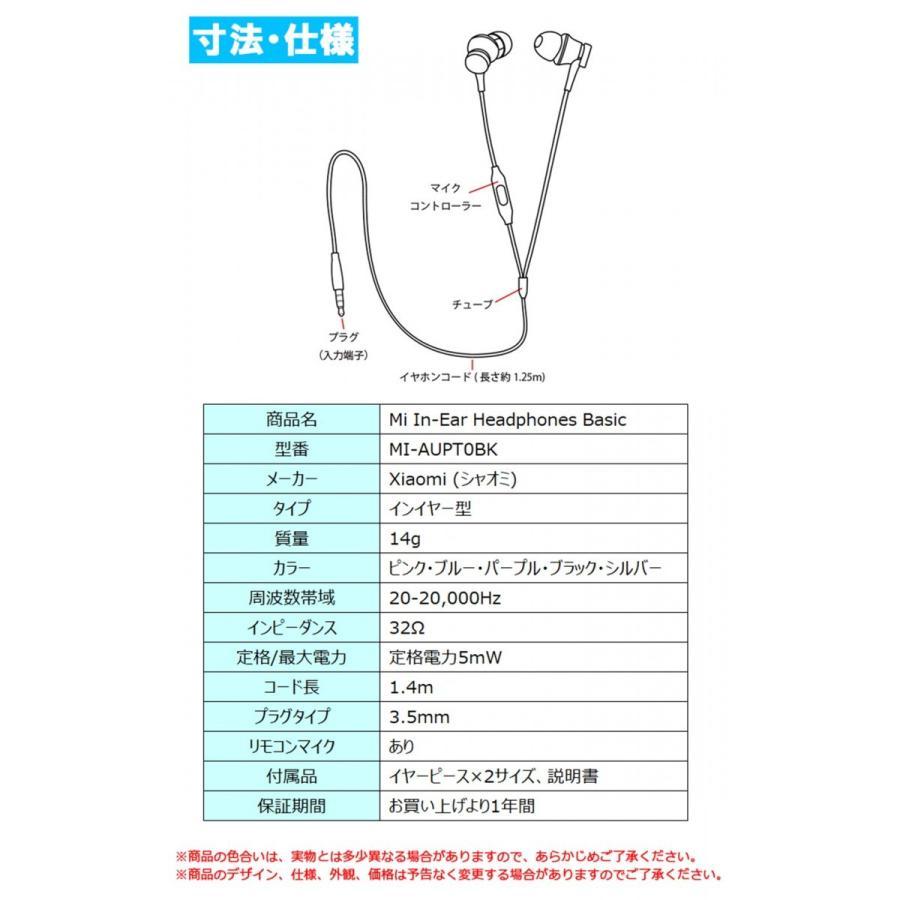 Xiaomi イヤホン Mi In-Ear Headphones Basic インナーイヤー カラフル 有線 マイク 小米 シャオミ 正規品|starq-online|11