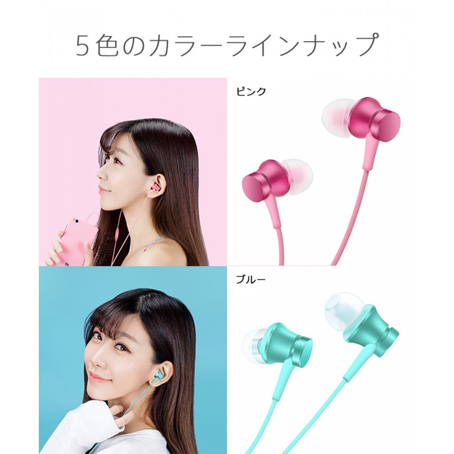 Xiaomi イヤホン Mi In-Ear Headphones Basic インナーイヤー カラフル 有線 マイク 小米 シャオミ 正規品|starq-online|08