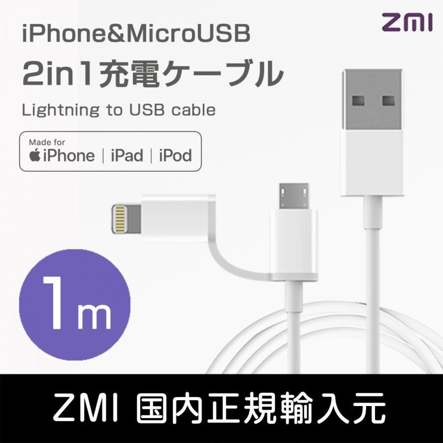 ZMI 2-in-1 USB充電ケーブル Apple MFi認証 iPhone micro USB Lightning 充電 データ転送 1m 正規品|starq-online