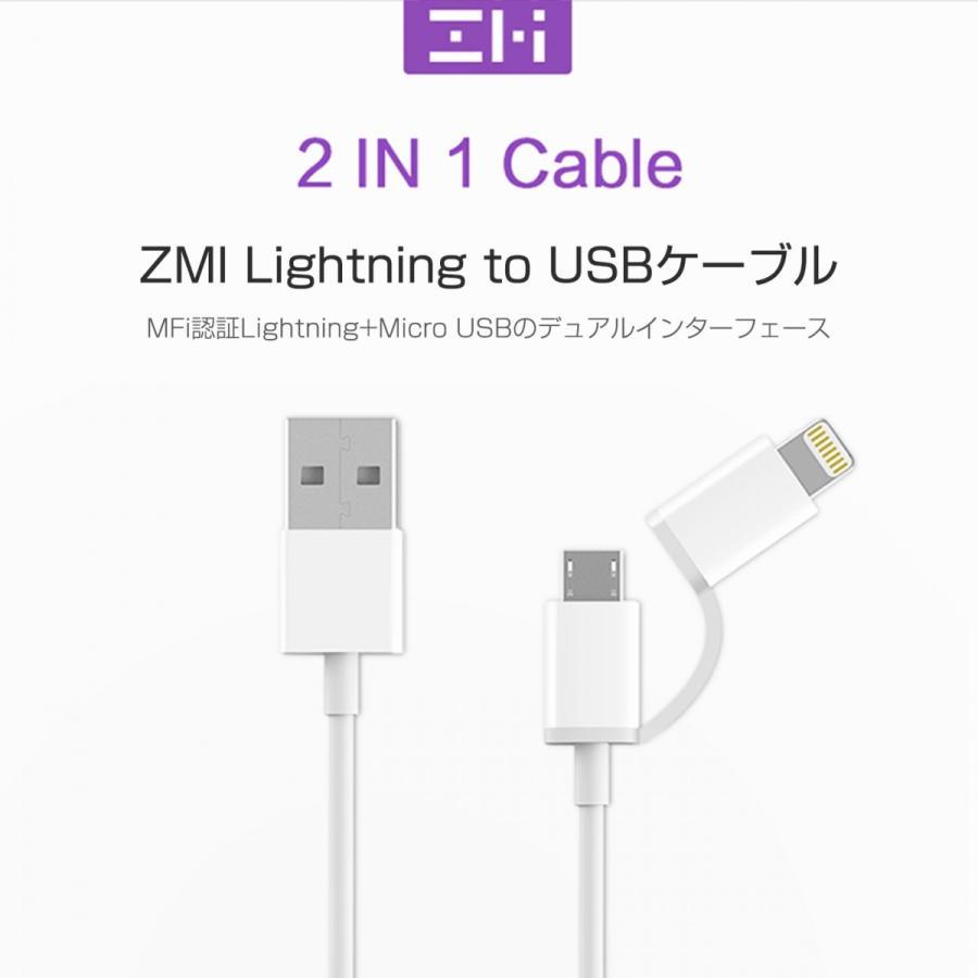 ZMI 2-in-1 USB充電ケーブル Apple MFi認証 iPhone micro USB Lightning 充電 データ転送 1m 正規品|starq-online|02