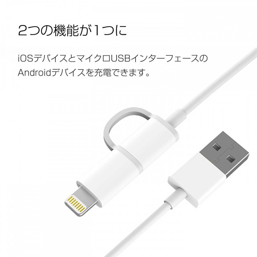 ZMI 2-in-1 USB充電ケーブル Apple MFi認証 iPhone micro USB Lightning 充電 データ転送 1m 正規品|starq-online|04