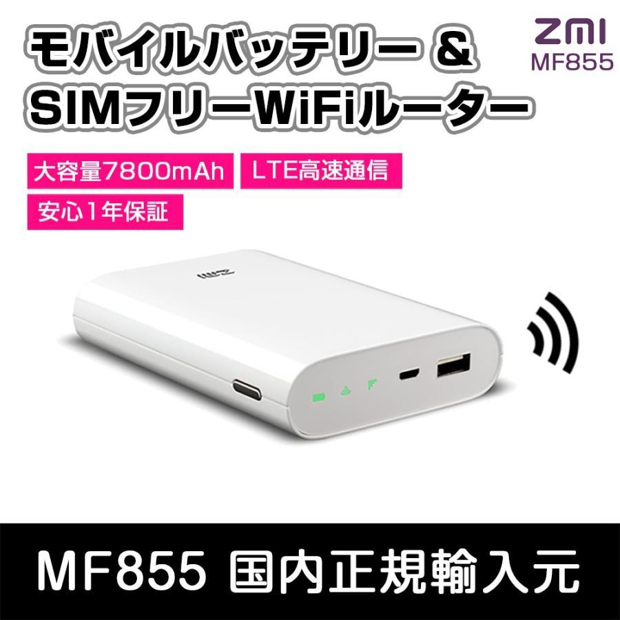 【再入荷】 ZMI バッテリー Wi-Fi MF855 7800mAh モバイルバッテリー SIMフリー 国内PSE認証取得 正規品|starq-online