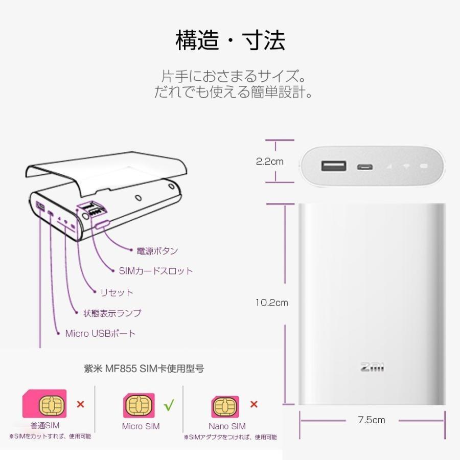 【再入荷】 ZMI バッテリー Wi-Fi MF855 7800mAh モバイルバッテリー SIMフリー 国内PSE認証取得 正規品|starq-online|11
