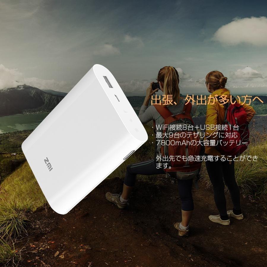 【再入荷】 ZMI バッテリー Wi-Fi MF855 7800mAh モバイルバッテリー SIMフリー 国内PSE認証取得 正規品|starq-online|04
