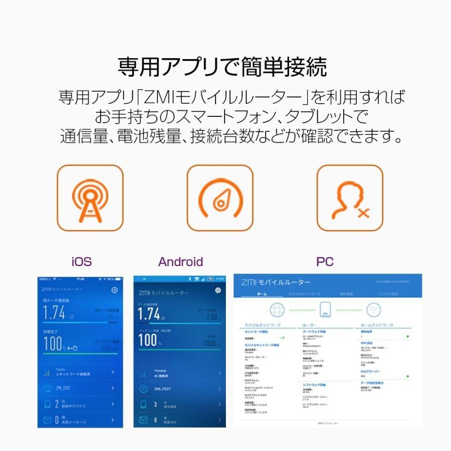 【再入荷】 ZMI バッテリー Wi-Fi MF855 7800mAh モバイルバッテリー SIMフリー 国内PSE認証取得 正規品|starq-online|06