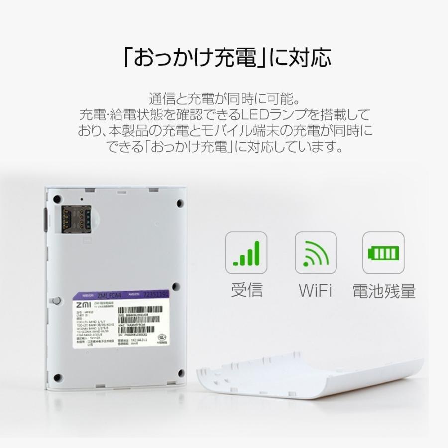 【再入荷】 ZMI バッテリー Wi-Fi MF855 7800mAh モバイルバッテリー SIMフリー 国内PSE認証取得 正規品|starq-online|07