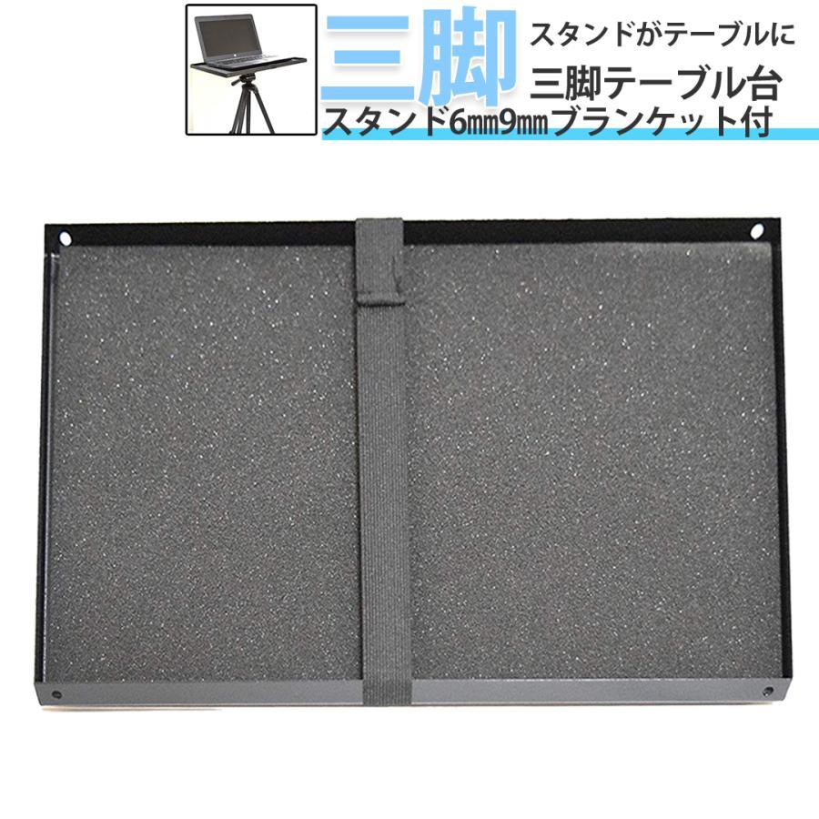 三脚テーブル台 プロジェクター テーブル 台 台座 ノートパソコン 省スペース 簡易的 三脚スタンド 対応 startside