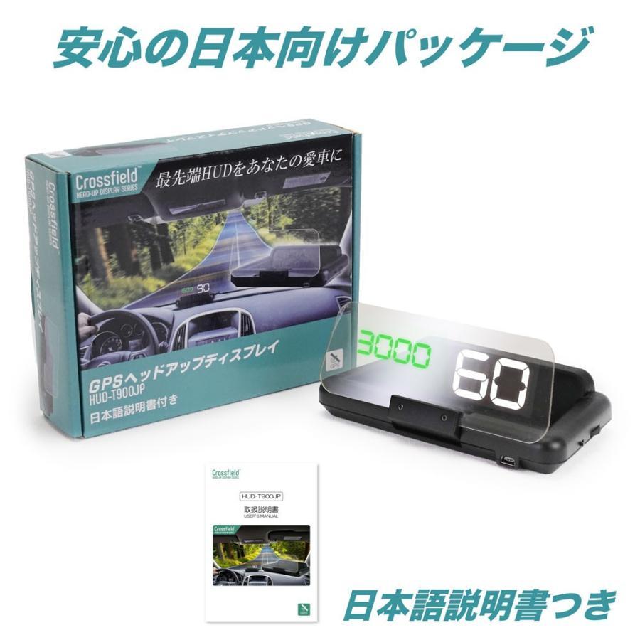 ヘッドアップディスプレイ HUD GPS Crossfield 投影 スピードメーター デジタル プロジェクター 最先端モデル 近未来 T900 日本国内モデル|starvillage|15