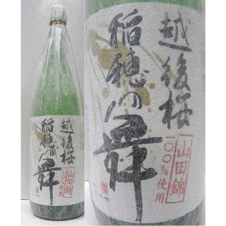 お中元 2020ギフト 日本酒 越後桜 稲穂の舞 大吟醸 1800ml 御礼 御祝 御供え プレゼント